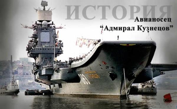 Как «Адмирал» с Украины сбежал
