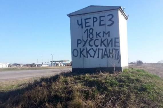 В Раде подготовили документы для изменения статуса и названия Крыма