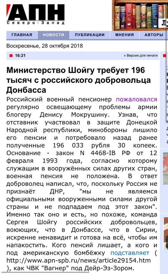 Минобороны РФ требует от «ихтамнета», воевавшего за «днр», вернуть 196 тыс. рублей пенсии