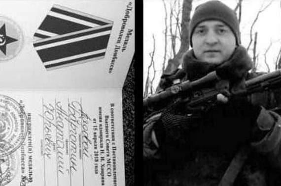 На Донбассе ликвидирован очередной российский террорист. ФОТО