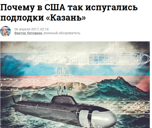 Произошла авария новейшей российской атомной субмарины К-561 «Казань»