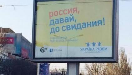 Прощай не мытая Россия: Украинцы окончательно попрощались с РФ