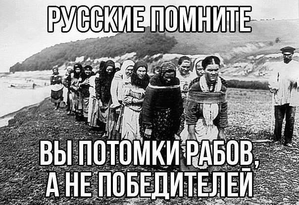 Совет Европы: РФ самая рабская страна. На Московии удерживали 8 миллионов «современных рабов»