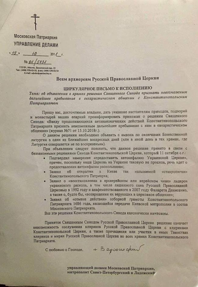 В сети появился официальный циркуляр РПЦ о разрыве с Вселенской Патриархией