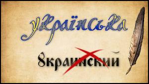 Законопроект про українську мову ухвалено у першому читанні