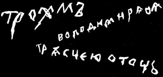 НЕ МОЛИТВОЮ ЄДИНОЮ (українська мова в Київській Русі)