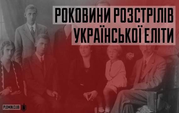 Роковини розстрілів української еліти