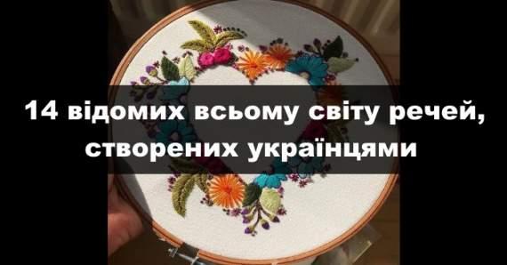 14 відомих всьому світу речей, створених українцями