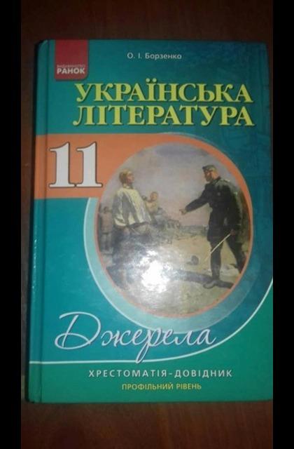 У хрестоматії з української літератури знайшли розповідь про секс двох малолітніх сестер