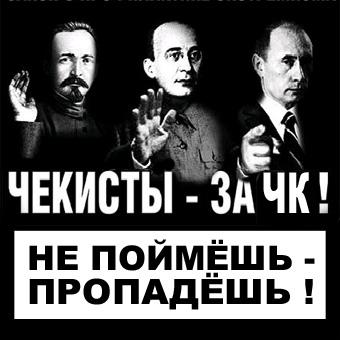 Чем бы еще вату с колен поднять? На РФ вернут КГБ. А поможет? Лучше сразу – НКВД:-)