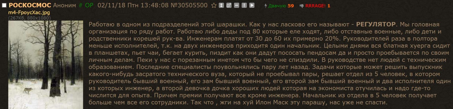 Как работает Роскосмос: их уже не спасти