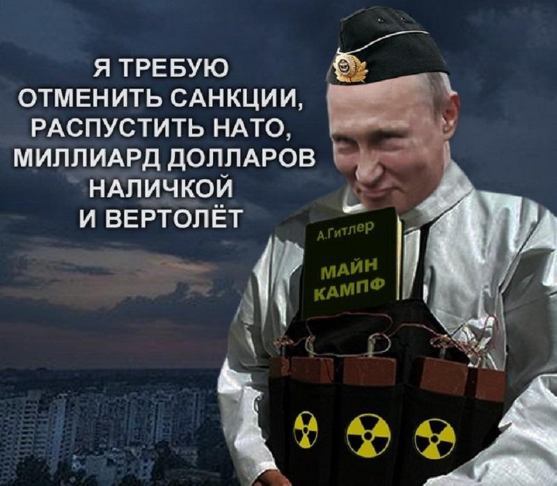 Россия легитимизирует террор на правах мировой террористической сверхдержавы