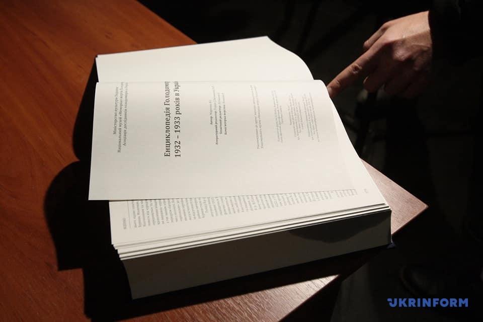 Злочини Москви: В Україні вийшла енциклопедія Голодомору, яку збирали 30 років