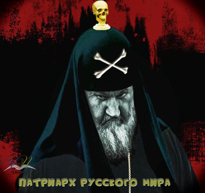 """Чекист Гундяев объявил Вселенский Патриархат """"властью тьмы"""""""
