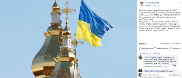 Депутати хочуть подарувати українцям ще один вихідний: названа дата та причина