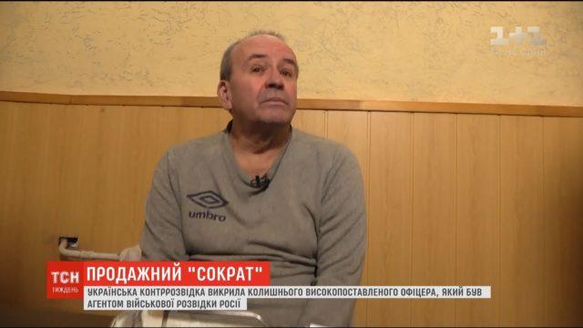 Контрразведка разоблачила экс-чиновника Минобороны, который три года работал на РФ (видео)