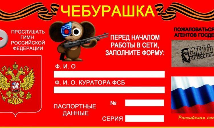 Московию готовят к отключению от интернета. Пожелаем рабсиянам скорейшего чебурнета!
