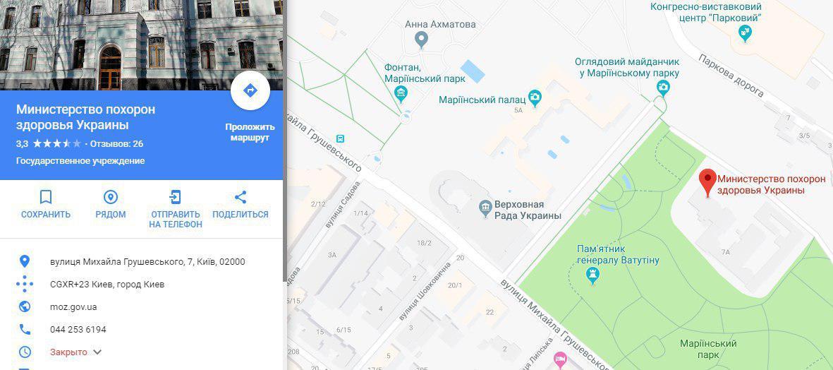 На Google Maps ведомство Супрун назвали Министерство Похорон Здоровья /Фото/
