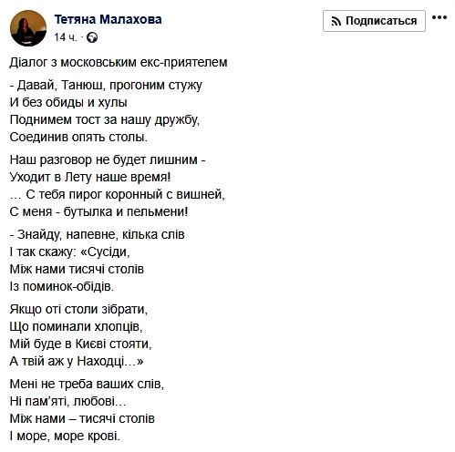Опубликован пронзительный диалог украинца с россиянином: «Поднимем тост за нашу дружбу, соединив опять столы»