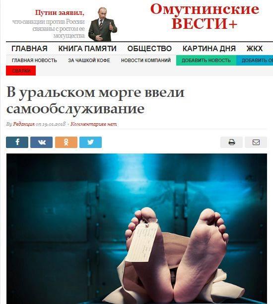 Раша-заголовки, или жизнь на России в уходящем году (скрины)