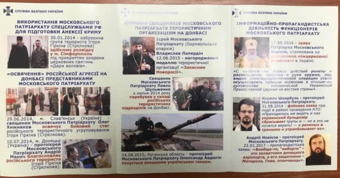 СБУ: РФ использует московский патриархат в войне против Украины