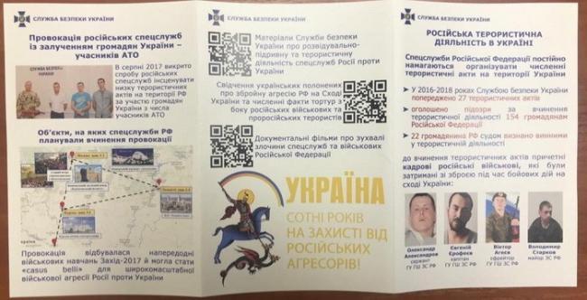 В СБУ выпустили буклеты о формах и методах российской агрессии. ФОТО