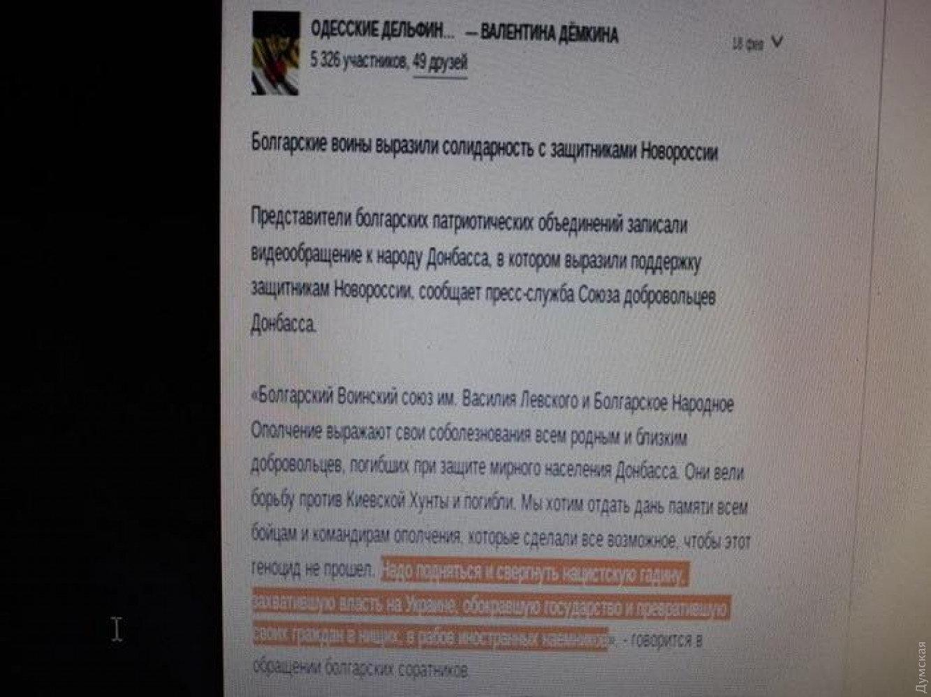 Одесситка получила срок за посты в соцсетях