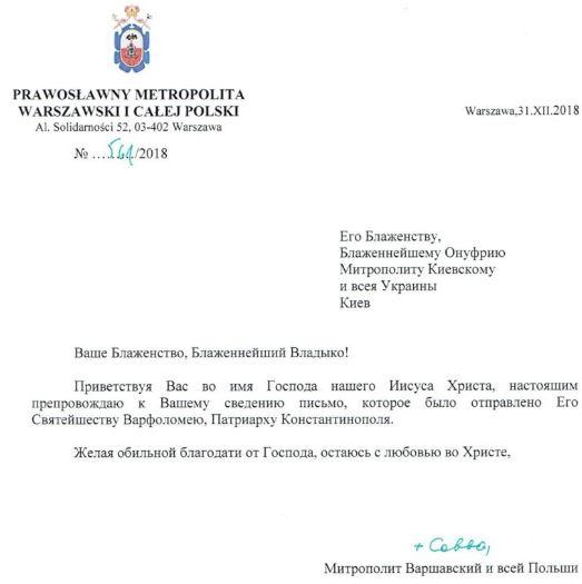 Польша предательски выступила против украинской церкви: «Должны покаяться»