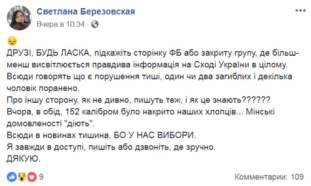 Появились данные о больших потерях Украины на Донбассе: разразился громкий скандал