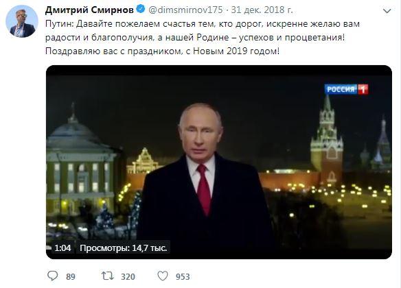 Путин оконфузился с новогодним обращением: «Спасибо мерзавцу»