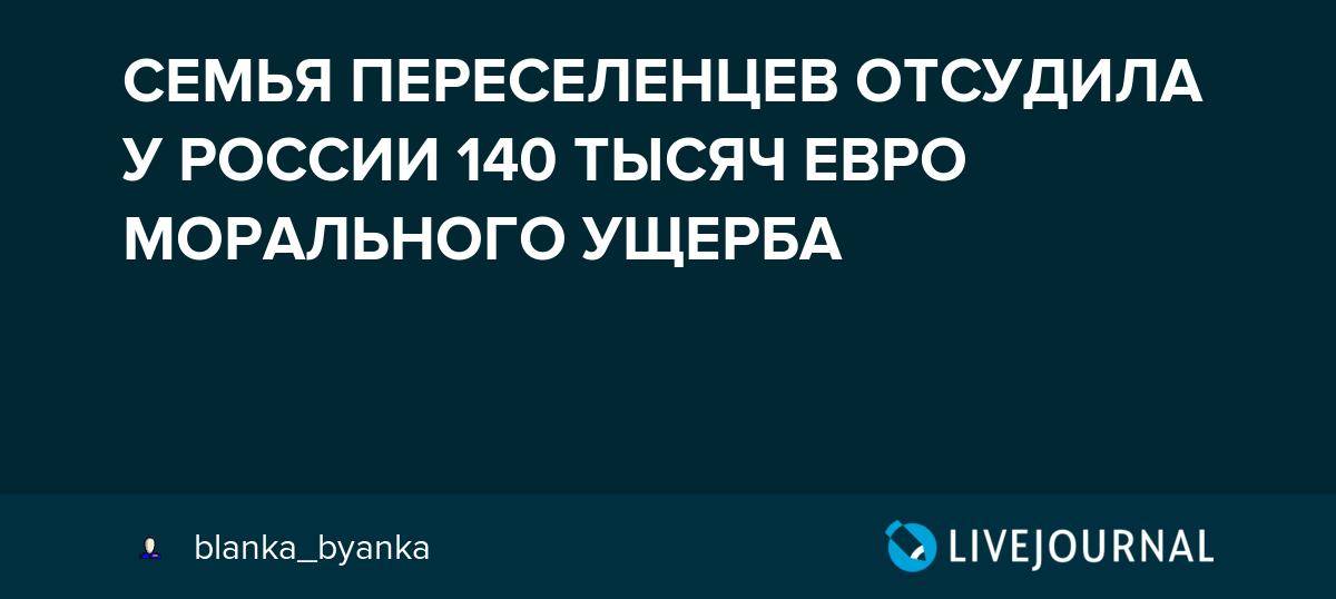 СЕМЬЯ ПЕРЕСЕЛЕНЦЕВ ОТСУДИЛА У РОССИИ 140 ТЫСЯЧ ЕВРО МОРАЛЬНОГО УЩЕРБА