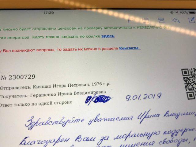 Узники Кремля передали украинцам трогательное послание: «Нашим ребятам очень тяжело»