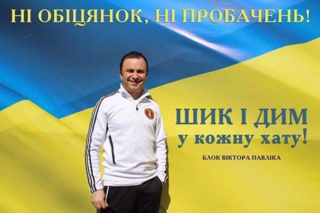 Виктор Павлик идет в политику: появилось официальное заявление и предвыборный баннер