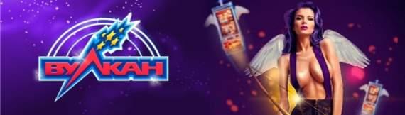 """Вулкан Платинум – мир азартной игры """"номер один"""" в рунете"""