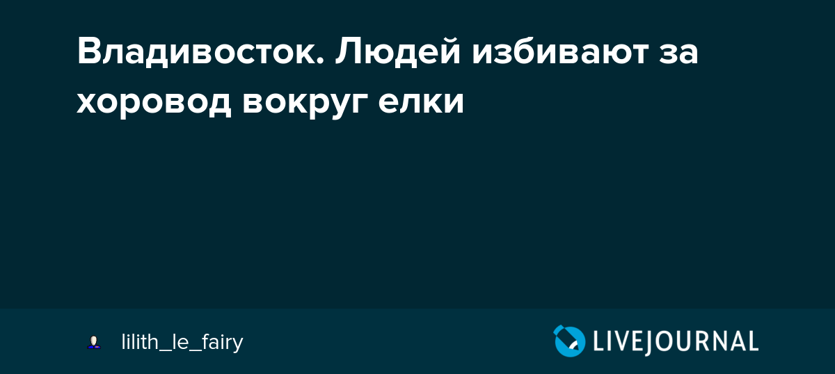 Владивосток. Людей избивают за хоровод вокруг елки