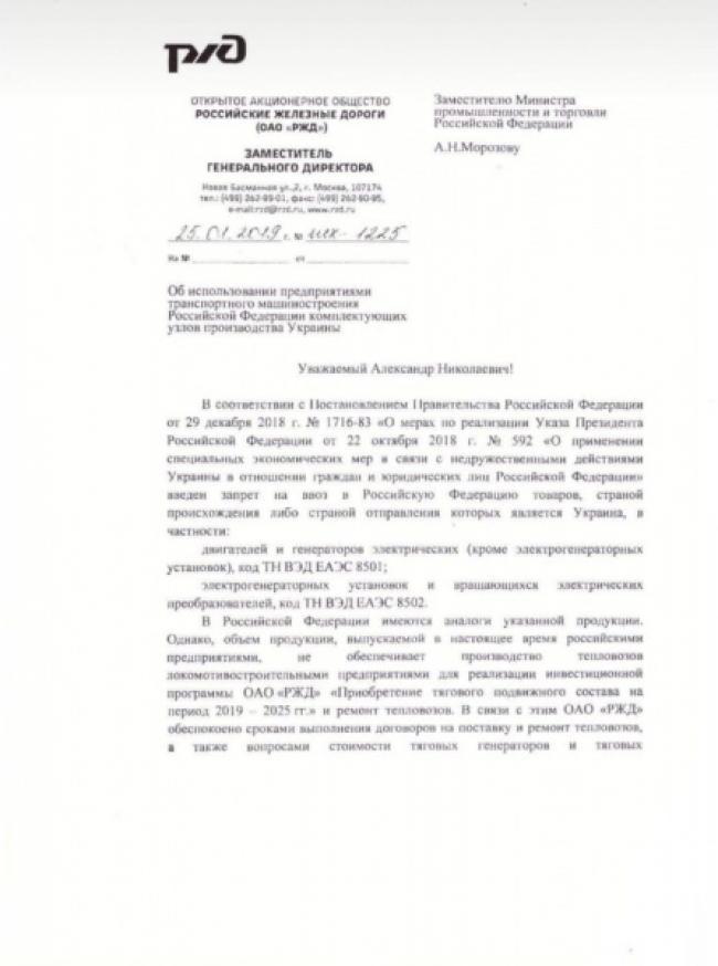 Провал импортозамещения: РЖД просит правительство отменить запрет на ввоз украинских двигателей в РФ
