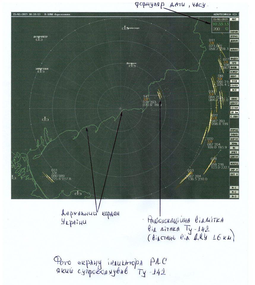 Российский самолет Ту-142 приблизился к границе Украины на расстояние до 10 км