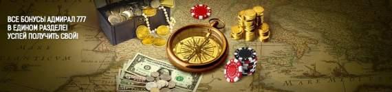 Admiral XXX – онлайн казино нового уровня