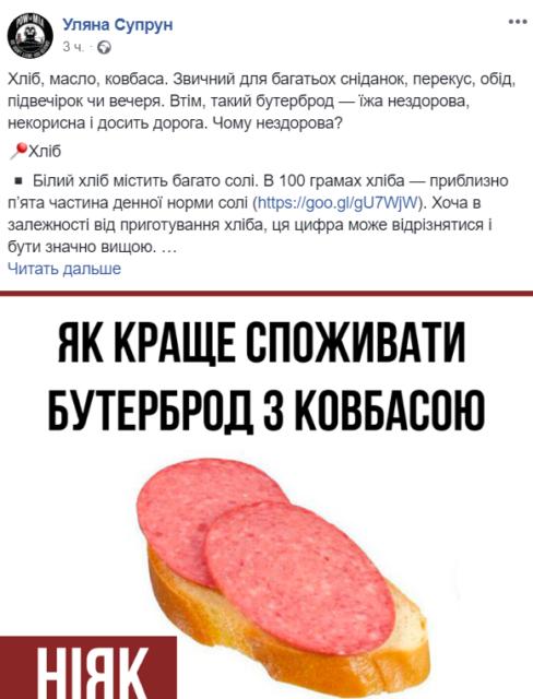 Супрун назвала самый опасный перекус украинцев: «увеличивает риск заболевания раком»