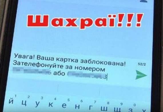 Як не попасти на гачок до шахраїв з так званих «ДНР/ЛНР»