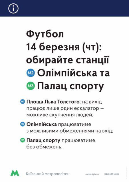 Метро в Киеве ограничивает работу: срочное заявление