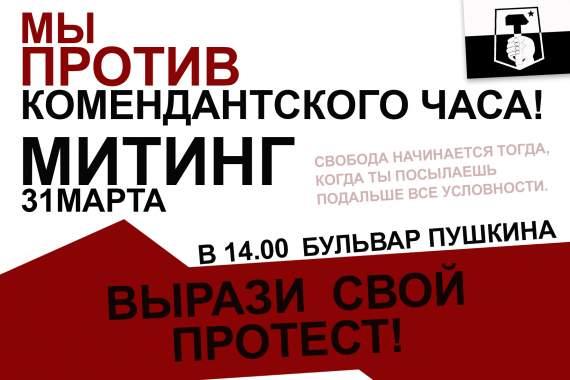 Сколько людей в Донецке готовы пойти на митинг против комендантского часа?