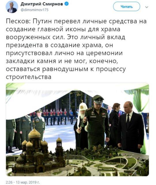 Путин превзошел себя, позирует для написания иконы: «Мракобесие, 21 век»