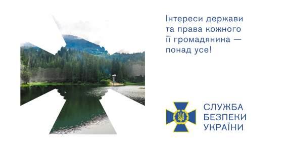 Невидима робота на благо українському народу