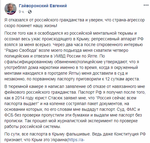 Момент прозрения: крымский журналист отказался от фальшивого российского гражданства. СКРИН
