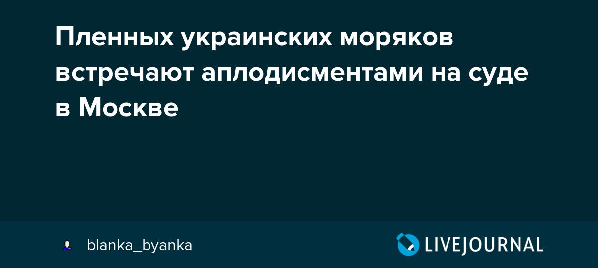 Пленных украинских моряков встречают аплодисментами на суде в Москве