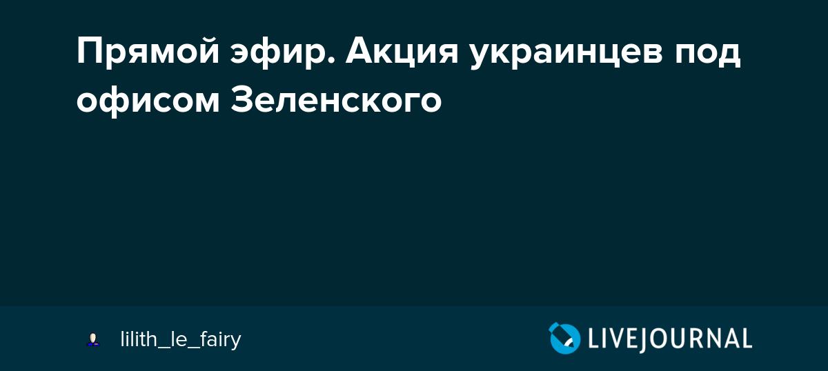 Прямой эфир. Акция украинцев под офисом Зеленского