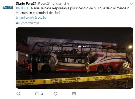 Сгорели заживо 20 человек: автобус стал смертельной ловушкой, подробности трагедии