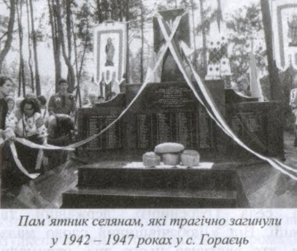 Трагедия села Гораец.