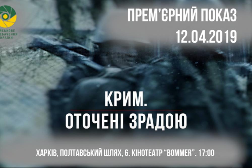 В Харькове презентуют фильм об оккупации Крыма